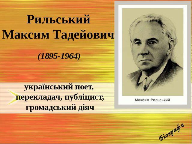 Рильський Максим Тадейович (1895-1964) український поет, перекладач, публіцис...