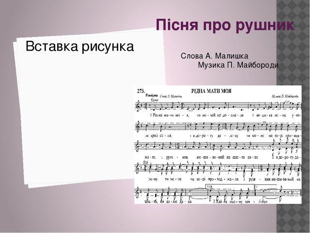Пісня про рушник Слова А. Малишка Музика П. Майбороди