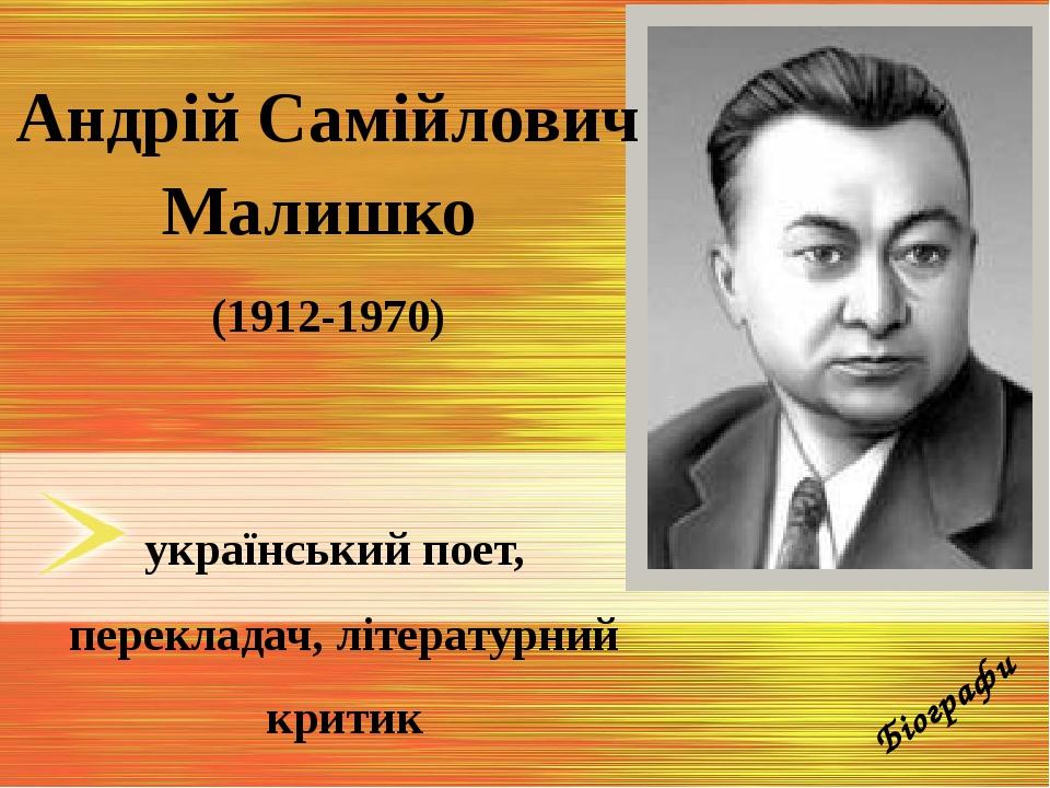 Андрій Самійлович Малишко (1912-1970) український поет, перекладач, літерат...