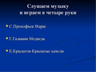 Слушаем музыку и играем в четыре руки С.Прокофьев Марш Г.Галынин Медведь Е.Кр
