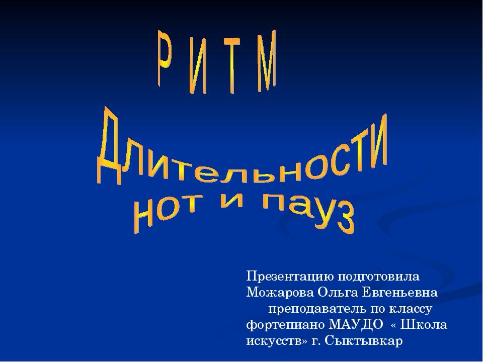 Презентацию подготовила Можарова Ольга Евгеньевна преподаватель по классу фор...