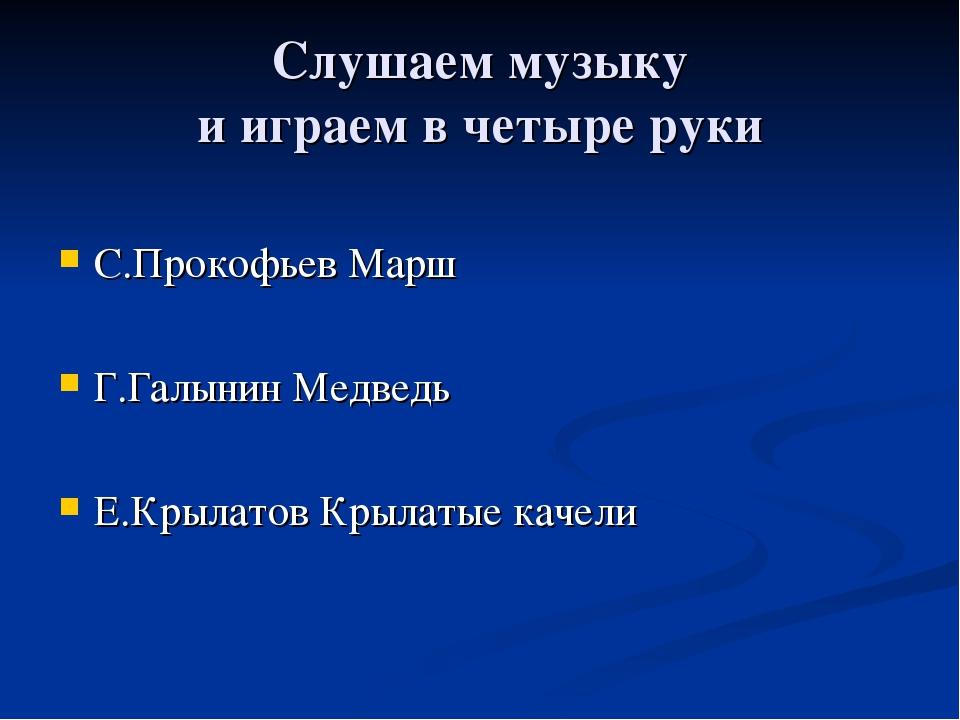 Слушаем музыку и играем в четыре руки С.Прокофьев Марш Г.Галынин Медведь Е.Кр...