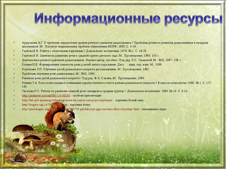 Арушанова А.Г. К проблеме определения уровня речевого развития дошкольника //...