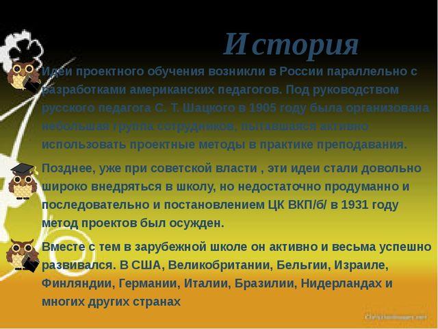 История Идеи проектного обучения возникли в России параллельно с разработками...