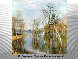"""И. Левитан. """"Весна. Большая вода"""""""