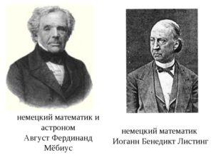 немецкий математик и астроном Август Фердинанд Мёбиус немецкий математик Иога