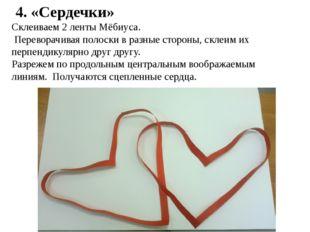 4. «Сердечки» Склеиваем 2 ленты Мёбиуса. Переворачивая полоски в разные стор