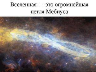 Вселенная — это огромнейшая петля Мёбиуса