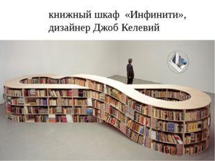 книжныйшкаф «Инфинити», дизайнерДжобКелевий