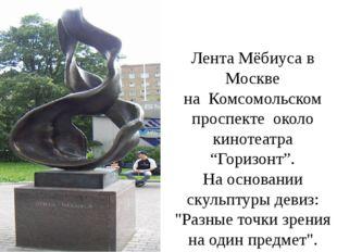 """Лента Мёбиуса в Москве на Комсомольском проспекте около кинотеатра """"Горизонт"""""""