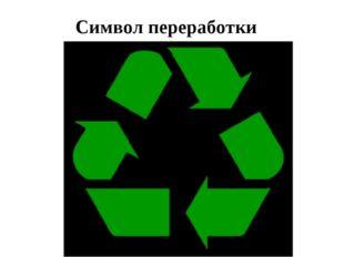 Символ переработки