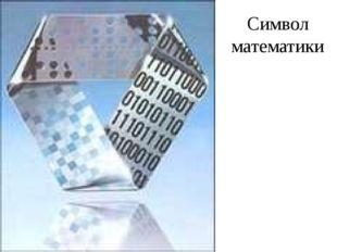 Символ математики