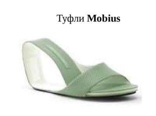 Туфли Mobius