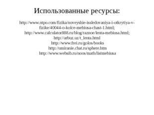 Использованные ресурсы: http://www.ntpo.com/fizika/noveyshie-issledovaniya-i-