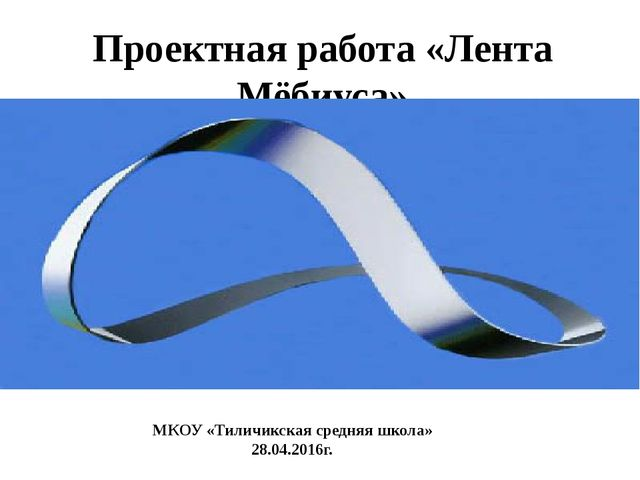 Проектная работа «Лента Мёбиуса» МКОУ «Тиличикская средняя школа» 28.04.2016г.