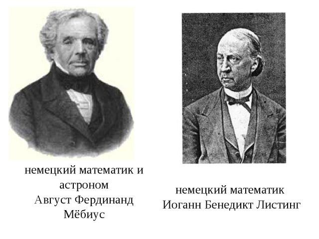немецкий математик и астроном Август Фердинанд Мёбиус немецкий математик Иога...