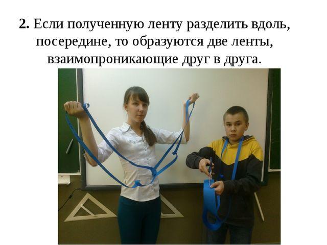 2. Если полученную ленту разделить вдоль, посередине, то образуются две ленты...