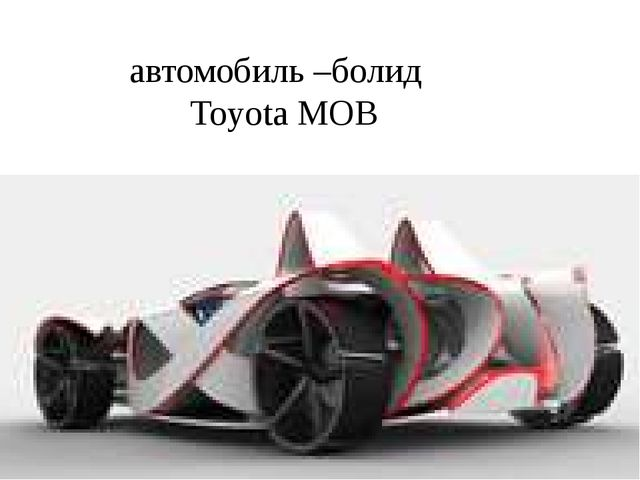 автомобиль –болид Toyota MOB