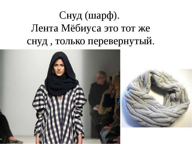 Снуд (шарф). Лента Мёбиуса это тот же снуд , только перевернутый.