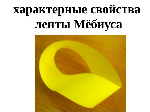 характерные свойства ленты Мёбиуса