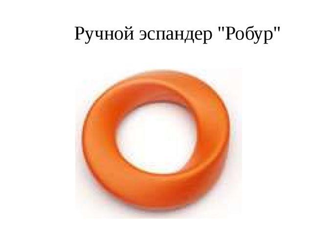 """Ручной эспандер """"Робур"""""""