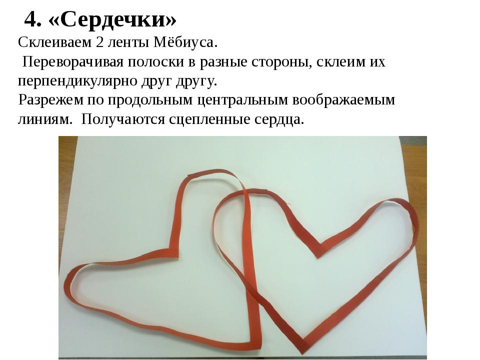 4. «Сердечки» Склеиваем 2 ленты Мёбиуса. Переворачивая полоски в разные стор...