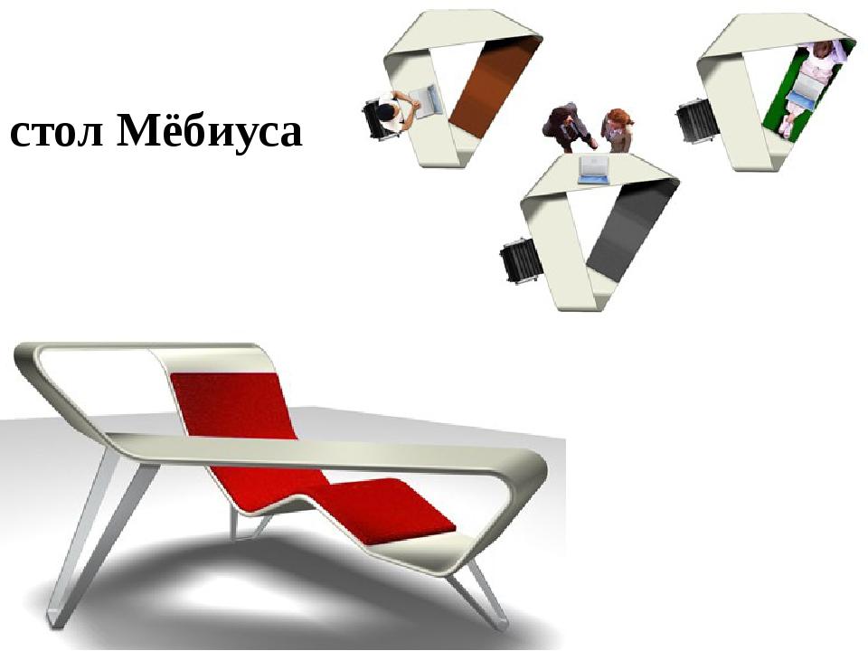 стол Мёбиуса
