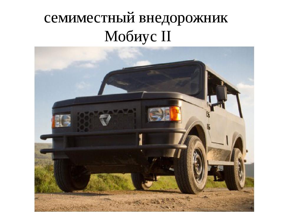семиместный внедорожник Мобиус II