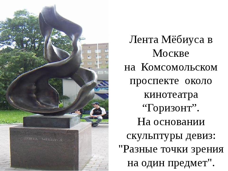 """Лента Мёбиуса в Москве на Комсомольском проспекте около кинотеатра """"Горизонт""""..."""
