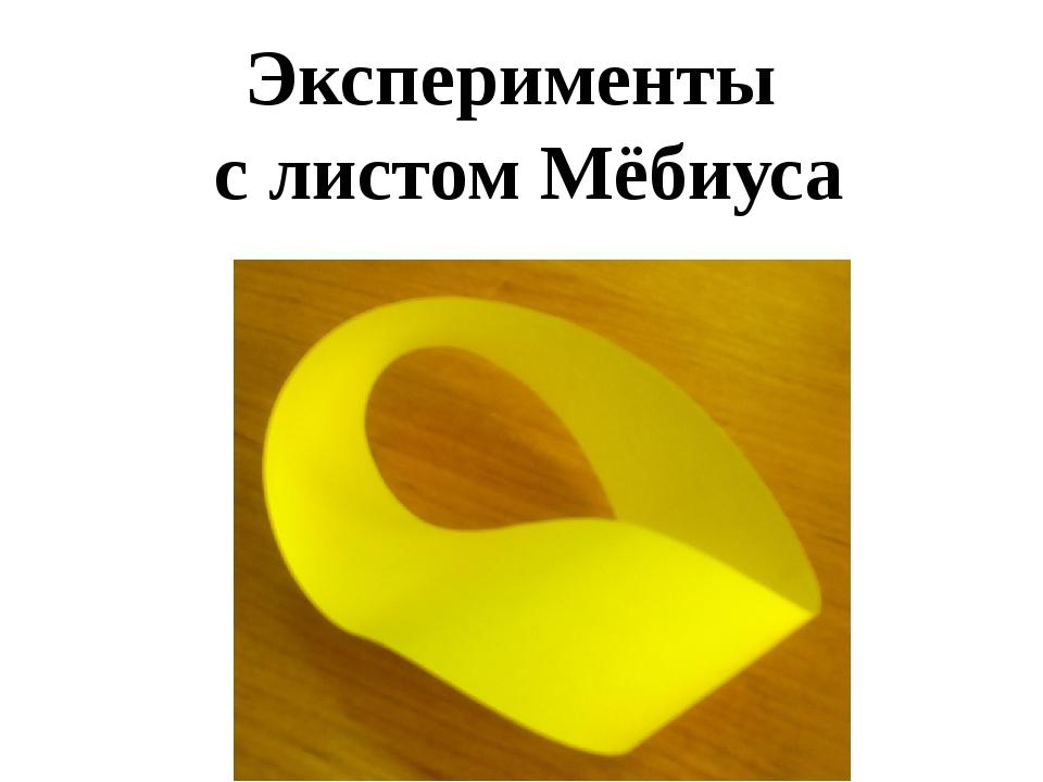 Эксперименты с листом Мёбиуса