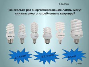 Советы по экономии энергии 15 баллов ответ