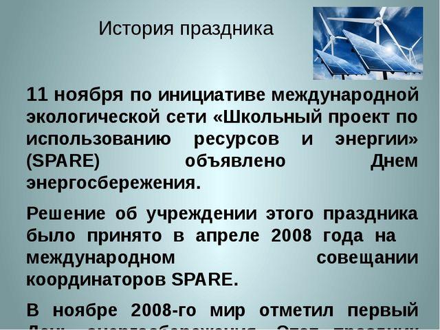 История праздника 11 ноября по инициативе международной экологической сети «Ш...
