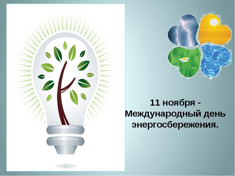 11 ноября - Международный день энергосбережения.