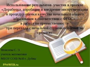 Использование результатов участия в проекте «Доработка, апробация и внедрение