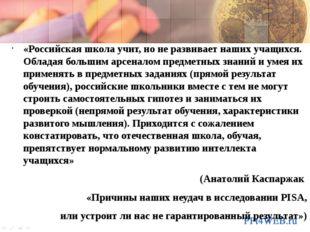«Российская школа учит, но не развивает наших учащихся. Обладая большим арсен