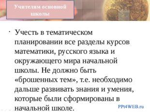 Учесть в тематическом планировании все разделы курсов математики, русского яз