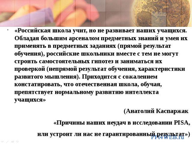 «Российская школа учит, но не развивает наших учащихся. Обладая большим арсен...