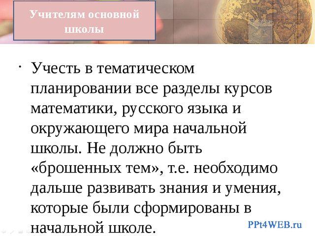 Учесть в тематическом планировании все разделы курсов математики, русского яз...