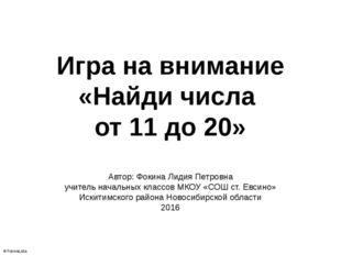 Игра на внимание «Найди числа от 11 до 20» Автор: Фокина Лидия Петровна учите