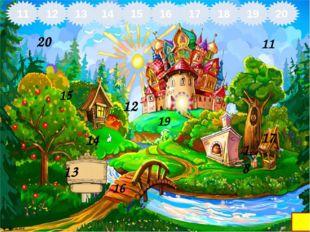 12 12 11 11 13 13 14 14 15 15 16 16 17 17 18 18 19 19 20 20 © FokinaLidia