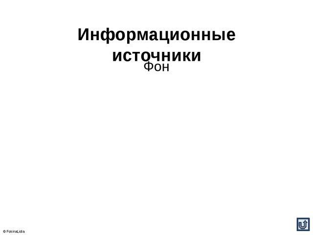 Информационные источники Фон © FokinaLidia