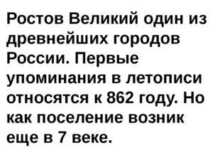 Ростов Великий один из древнейших городов России. Первые упоминания в летопис