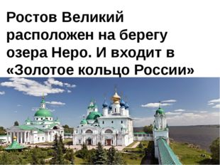 Ростов Великий расположен на берегу озера Неро. И входит в «Золотое кольцо Ро