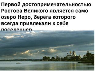 Первой достопримечательностью Ростова Великого является само озеро Неро, бере