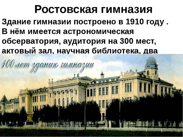 Ростовская гимназия Здание гимназии построено в 1910 году . В нём имеется аст...