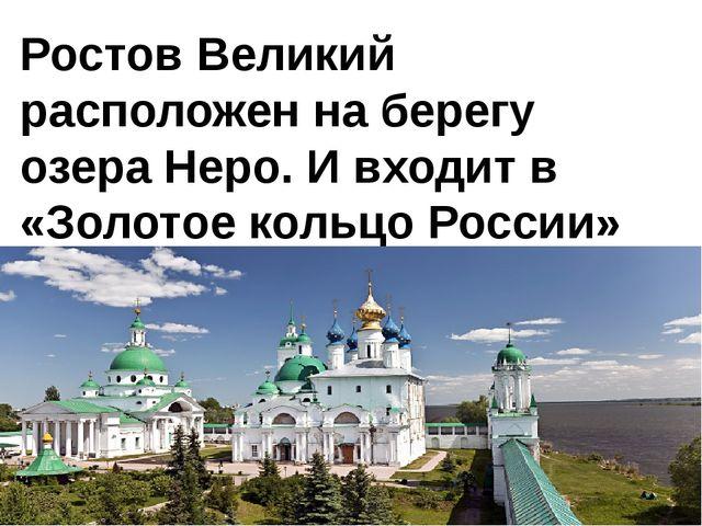 Ростов Великий расположен на берегу озера Неро. И входит в «Золотое кольцо Ро...