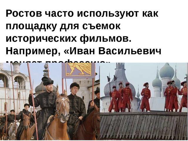 Ростов часто используют как площадку для съемок исторических фильмов. Наприме...