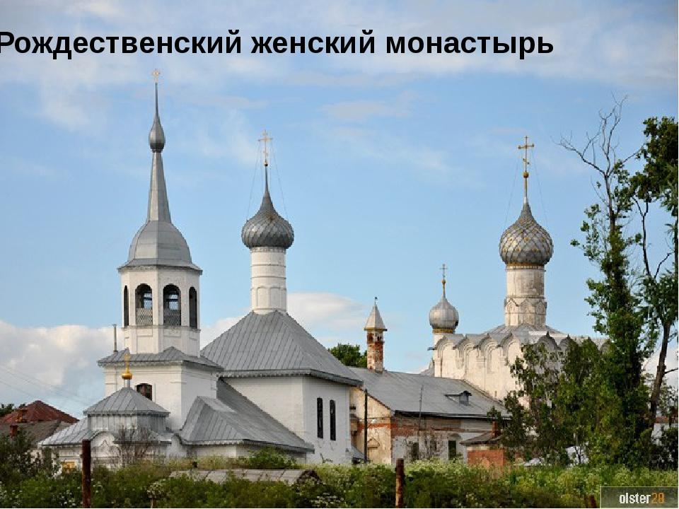 Рождественский женский монастырь