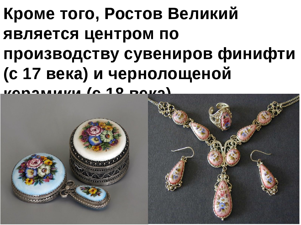 Кроме того, Ростов Великий является центром по производству сувениров финифти...