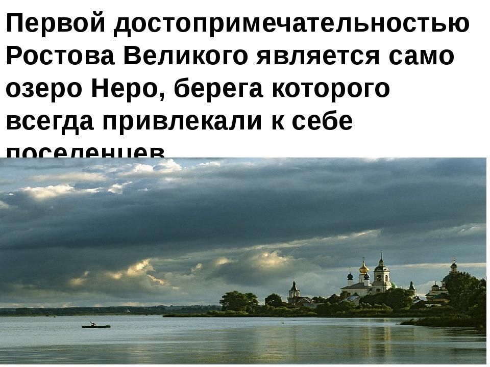 Первой достопримечательностью Ростова Великого является само озеро Неро, бере...